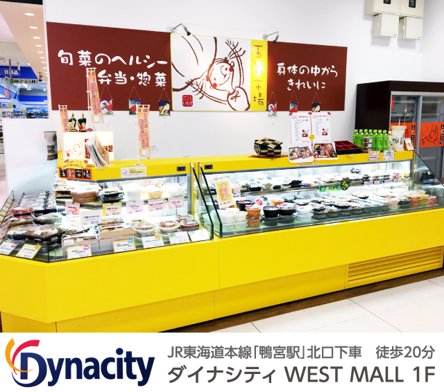 WEST MALL 1F